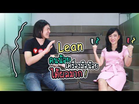 Lean คืออะไร คนน้อย เครื่องมือน้อย ได้ผลมาก lean แนวคิดขององค์กรยุคใหม่ | DGTH