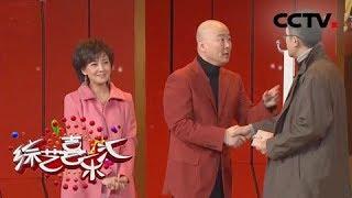 《综艺喜乐汇》 20190628 用微笑定格欢乐| CCTV综艺