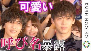 チャンネル登録:https://goo.gl/U4Waal 俳優の志尊淳(23)と竹内涼真...