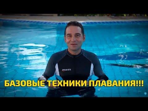 Обучение плаванию взрослых в Санкт-Петербурге