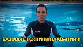 Обучение плаванию - базовые техники плавания! MAIN EXERCISES FOR LEARNING SWIMMING(Обучение плаванию начинается с двух базовых техник, которые учат новичка прежде всего расслабляться в..., 2016-01-25T15:50:40.000Z)