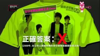 20140127_[Channel M]瘋韓必修班-CNBLUE