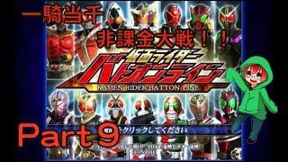 【一騎当千! 非課金大戦!! 】仮面ライダーバトオンライン Part9