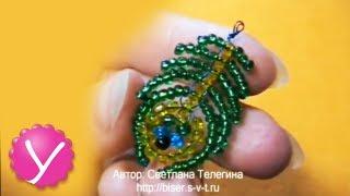 Бисероплетение - плетение из бисера сувенира(Бисероплетение - http://womanuroki.ru/biser2 Подписывайтесь на новые видео уроки для женщин: 1) http://www.youtube.com/urokiforlady 2)..., 2012-11-01T17:03:34.000Z)