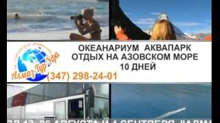 Автобусные туры на Азовское море(Автобусные туры на море, отдых на Азовском море, поездка автобусом на море, туры на Азовское море., 2014-05-06T13:33:12.000Z)