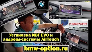 BMW X5 (F15) 2015 г. в.: установка оригинальной системы NBT EVO