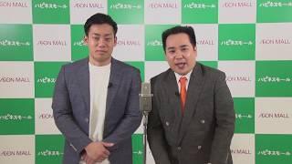 イオンモール綾川×よしもとお笑い列島 スペシャル動画