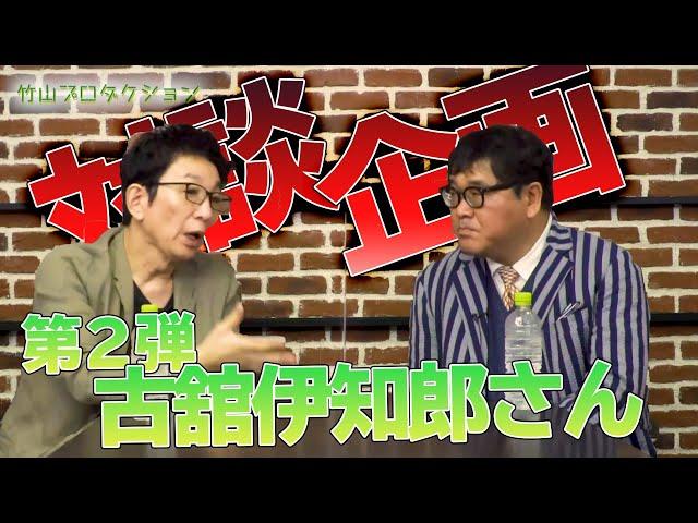 【対談企画】古舘伊知郎さん世の中今後どうなって行くんですかね・・・・?
