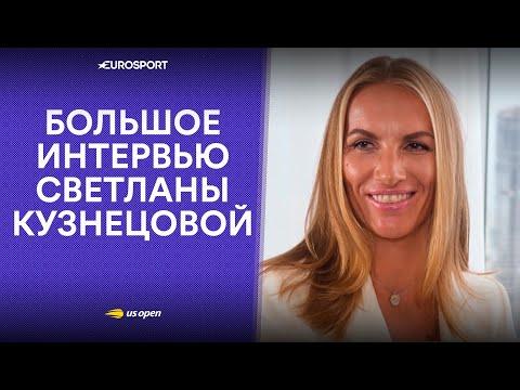 Светлана Кузнецова: дружба с Сереной Уильямс, восхищение Сафиным и планы после карьеры