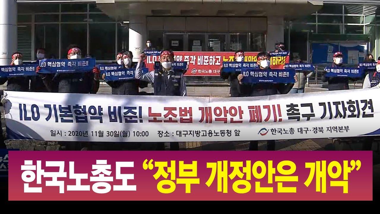 R]한국노총,노조법 개정 반대 총력투쟁 선포 / 안동MBC