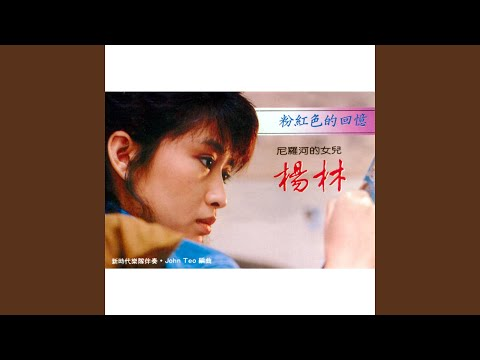 愛情競賽Love (feat. 新時代樂隊) (修復版)