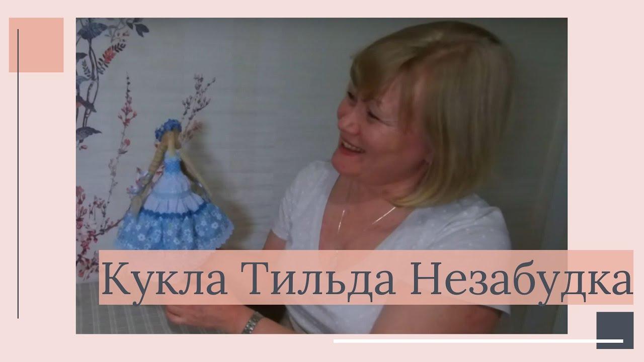 Моё хобби. Кукла Тильда Незабудка для Светы (Часть 2)