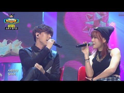 SoYou X JunggiGo - Some, 소유 X 정기고 - 썸, Show Champion 20140212