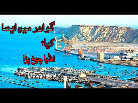 Gwadar || Port || Pakistan || full || Documentary|| Pakistan's || largest||infrastructure || project