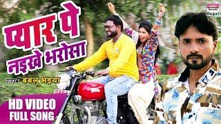 Pyar Pe Naikhe Bharosa | Babloo Bhaiya | Bewafa Sad Song | HD VIDEO 2018