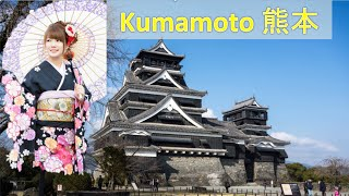 Kumamoto Travel Guide, Travel Tips, Kumamoto Travel Experience