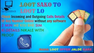 Check Incoming and Outgoing Calls Details Of Any Number Online without any software