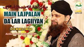 Naat 2018 | Main Lajpalan de lar Lagiyan owais raza qadri 4K Naat Shareef | Punjabi Naat 2018
