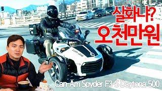 파쏘] 캔암스파이더 시승기 1회 Can-Am Spyder F3-S Daytona 500 유우성