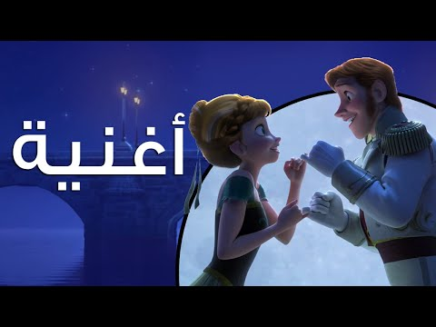 فيلم اميرات ديزني كامل مدبلج بالعربي