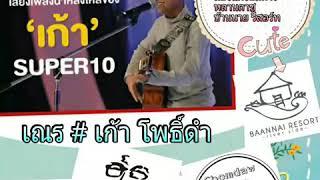 เณร (จ่าแดด) #เก้า Super10
