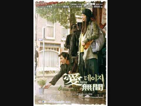 雛菊(愛無間)-電影主題曲 Daisy (2006)
