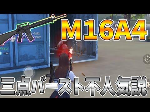 【荒野行動】みんなM16A4の三点バースト使ってる????【Knives out実況】