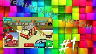 Зрываю пажарную машину на танке!?|Bloky demolition gerby#1