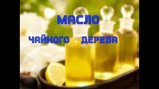 масло ЧАЙНОГО ДЕРЕВА 7 рецептовдля здоровья красоты и чистоты