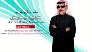 الفنان عمر سليمان   مندل يا كريم الغربي Omar Souleyman