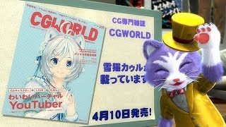 [LIVE] CGWROLDに載ります【バーチャルYouTuber Live020】