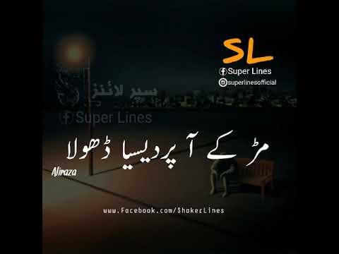 Tere Siwa Hondi Eid Nahi Mahiya | Super Lines Official