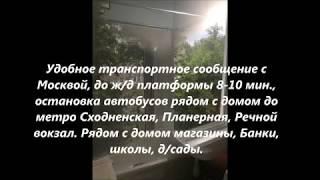 Купить квартиру Химки,  ул. Маяковского, д. 23(, 2018-02-21T14:11:35.000Z)