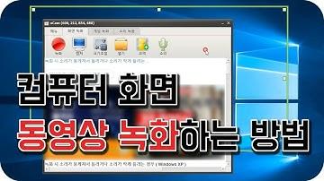 무료 프로그램으로 PC 화면 동영상 녹화하는 방법