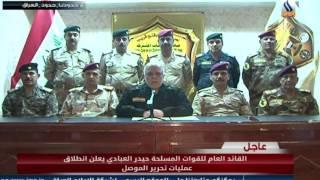 """بدء عملية """"تحرير الموصل"""""""