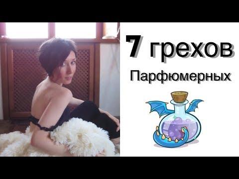 7 парфюмерных грехов - Я не могу больше молчать!