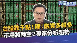台股崩跌千點!陳唯泰:融資多殺多 市場將轉空?專家分析趨勢|雲端最前線 EP1027精華
