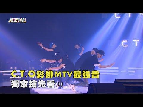 【獨家燥起來!】C.T.O彩排MTV最強音搶先看! 最燥演出就是今晚啦