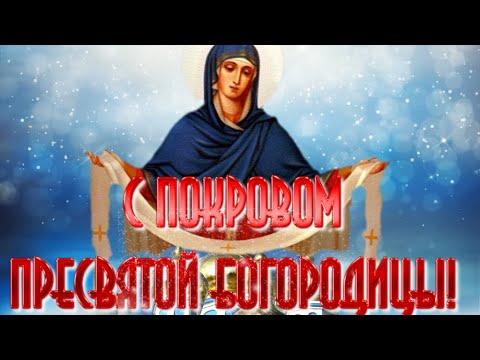 С праздником Покрова Пресвятой Богородицы  Поздравление с Покровом