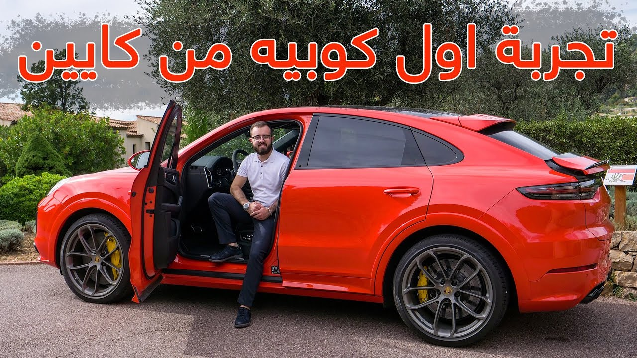 Porsche Cayenne Coupe Turbo 2020  بورش كايين كوبيه تيربو
