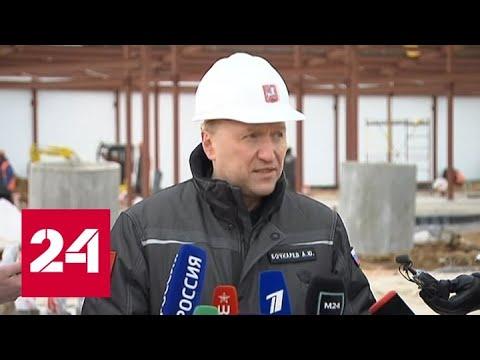 Строительство клиники в Новой Москве идет полным ходом - Россия 24