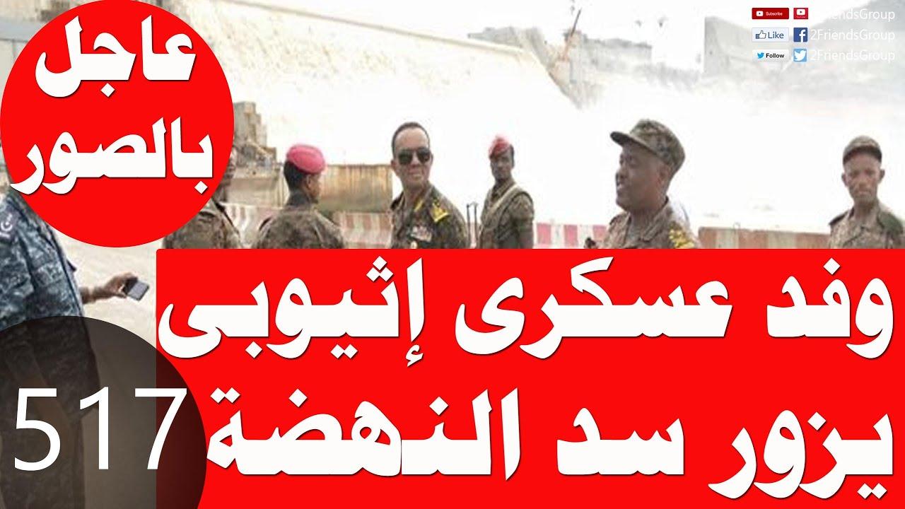 517_ عاجل  :- إثيوبيا ترفض مسودة الكونغو حول مفاوضات سد النهضة الإثيوبى