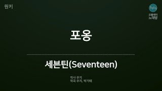 [모플레이] 세븐틴(Seventeen) - 포옹