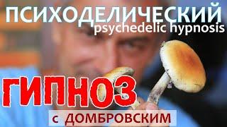 �������� ���� Психоделический ГИПНОЗ. ПСИ-ХИЛИНГ ������