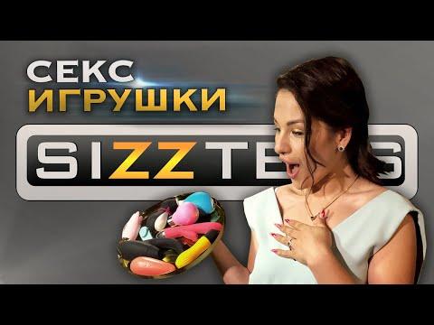 SIZZTERS // 1 выпуск: Секс-игрушки
