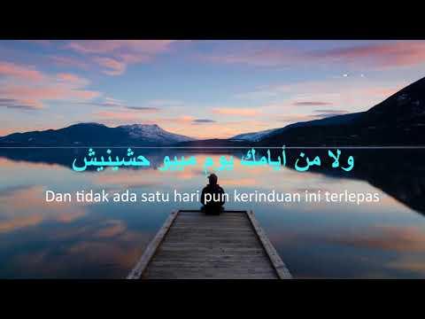 Qarib Minni Syuwaia Syuwaia/lirik Arab Dan Terjemahan