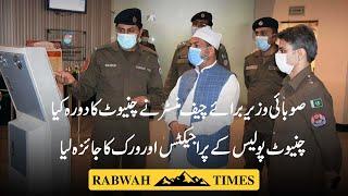 Provincial Minister Muhammad Ajmal Cheema visited Chiniot