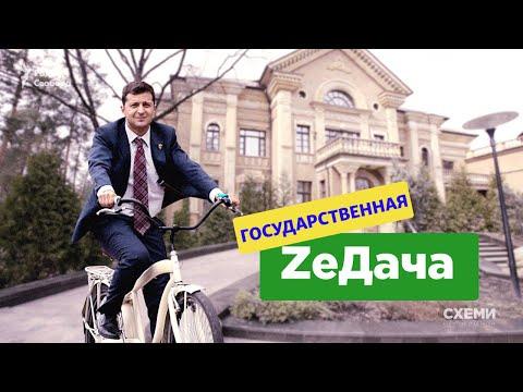 ZeДача. Зеленский пользуется государственной дачей в Конча-Заспе || СХЕМЫ №266
