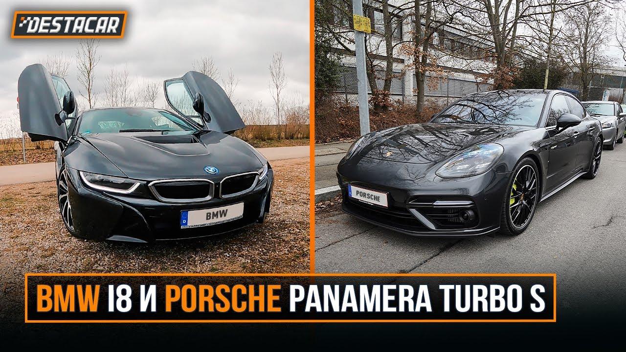 BMW i8 и Porsche Panamera Turbo S