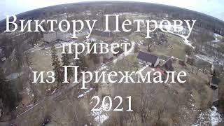 Виктору Петрову привет из Приежмале.